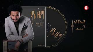 Dawit Tsige Aschilosh New Ethiopian Music Lyrics Video 2020