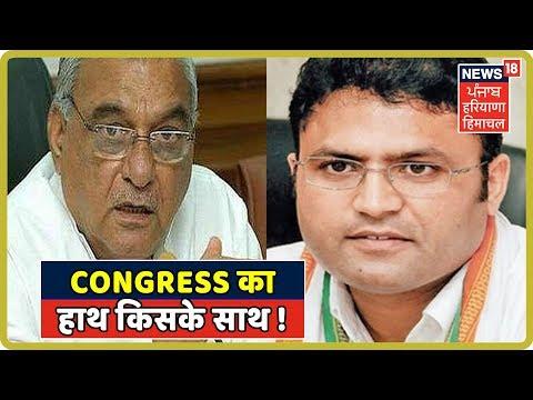 Big Bulletin :कौन होगा किनारे और कोण संभालेगा कमान ? Haryana Politics News