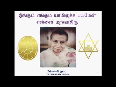 sri annai aurobindo tamil songs