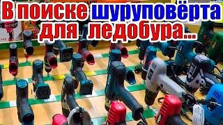 в ПОИСКЕ ШУРУПОВЕРТА ДЛЯ ЛЕДОБУРА по строительным супермаркетам Харькова. ШУРУПОВЕРТ для РЫБАЛКИ