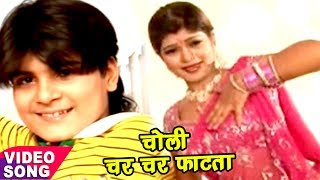BHOJPURI TOP SONG 2017 - कल्लू का सबसे हिट गीत - Biche Se Char Char Fatata - Bhojpuri Hit Song