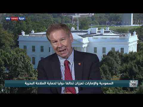 السعودية والإمارات تعززان تحالفا دوليا لحماية الملاحة البحرية  - نشر قبل 2 ساعة