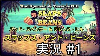 【実況】Bud Spencer & Terence Hill - Slaps And Beans #1