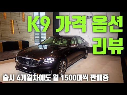 신형 K9 차량 가격 옵션 견적 알아보기