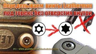 [mod] Переделываем винты Leatherman под торкс (ключ-звездочку) без отверстия внутри