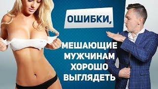 Ошибки, мешающие мужчинам хорошо выглядеть. Как прекрасно выглядеть мужчине?!(, 2015-11-27T16:03:37.000Z)