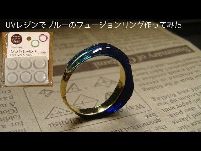 【100均モールド】UVレジンでブルーのフュージョンリング作ってみたuv resin fusion ring