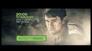 """Орел Девятого легиона"" кино на РЕН ТВ"