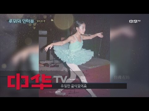 A DATE WITH LUYU 와호장룡의 히로인 ′양자경′과 함께하는 인터뷰! 161201 EP.7