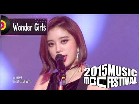 [2015 MBC Music festival] Wonder Girls - So Hot + I Feel You 20151231