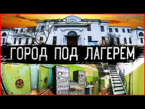 Подземный Город СССР