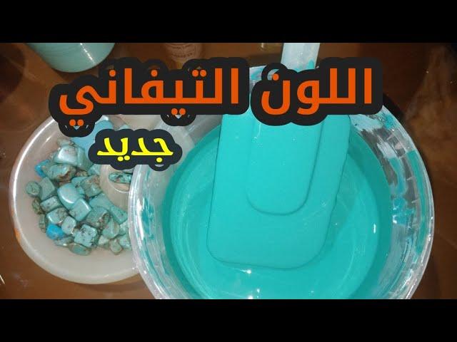 اللون التيفاني تركيب اللون أصل اللون التيفاني How To Mix Colors Tiffany Youtube
