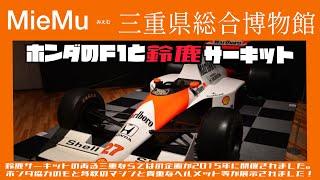 三重県立総合博物館 F1企画展