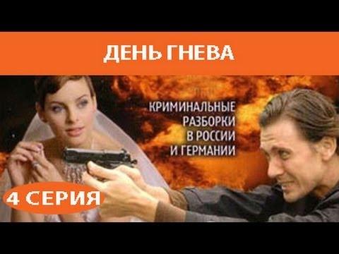 День гнева. Сериал. Серия 4 из 8. Феникс Кино. Детектив