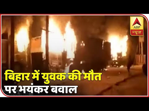 Bihar: Locals Set 50 Vehicles On Fire After Youth Dies In Accident In Bhagalpur | ABP News
