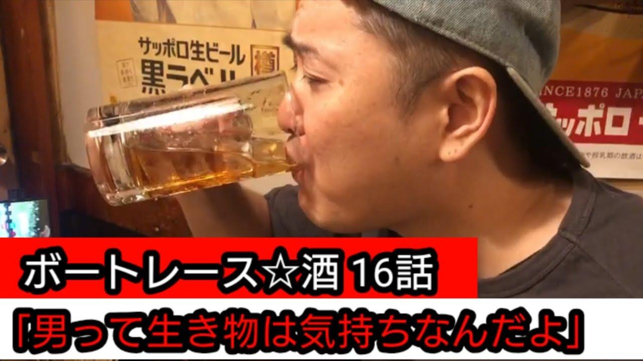 ボートレース☆酒 16話 「男って生き物は気持ちなんだよ」