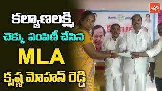 Gadwal MLA Krishna Mohan Reddy Distributes Kalyana Laxmi Cheques | Telangana News