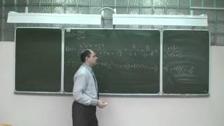 Математический анализ 2. Лекция 2a. Интегрирование рациональных функций
