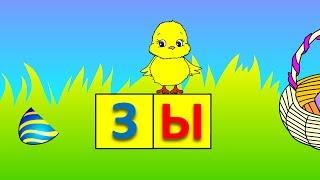 Учимся читать по слогам складам. Склад ЗЫ. Развивающие мультфильмы для детей. Обучение чтению