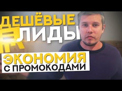 Дешёвые Лиды из Яндекс.Директа / Экономия На Промокодах РСЯ