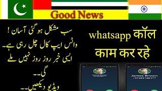 Whatsapp Calling in UAE || UAE Residents || whatspp कॉल करें