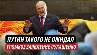 Путин такого не ожидал. Громкое заявление Лукашенко