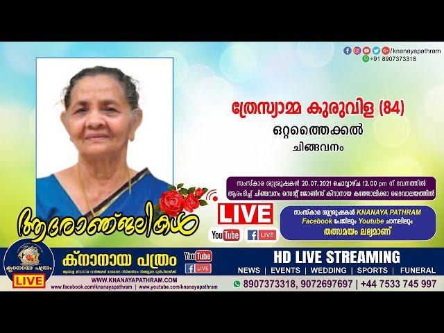 ചിങ്ങവനം ഒറ്റത്തൈക്കല് ത്രേസ്യാമ്മ കുരുവിള (84) | FUNERAL SERVICE LIVE | 20.07.2021