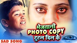 7 साल का बच्चा #RishuBabu का दर्द सुन कर रोने लगेंगे | भेजतानी Photo Copy टुटल दिल के