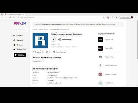 Общественное радио Армении – слушать онлайн бесплатно