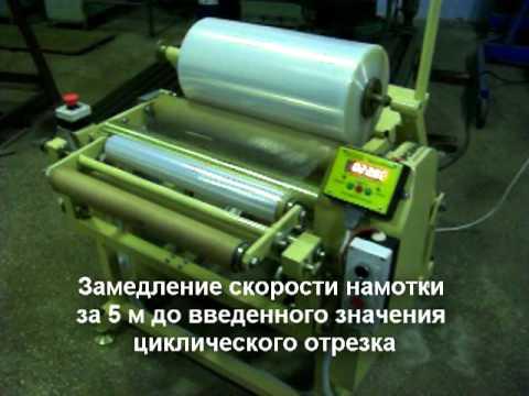 видео: Перемотка стрейч пленки ПСП-2 (stretch film rewinder psp-2)