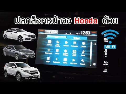 สอนลง App ต่างๆ เช่น Jook  ผ่าน Hondahack