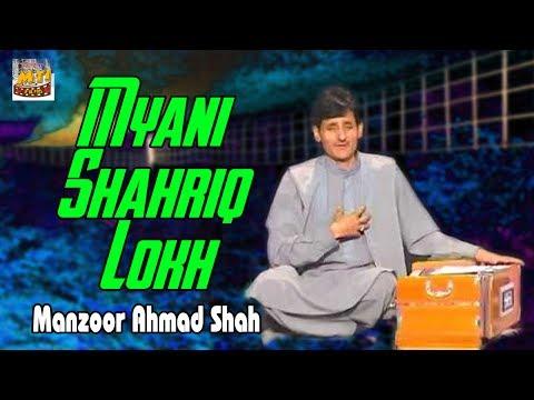 Myani Shahriq Lokh - Manzoor Ahmad Shah - Beautiful Song Maswal - Kashmiri Video