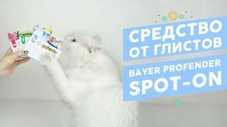 Капли от глистов Bayer Profender (Байер Профендер) для кошек обзор
