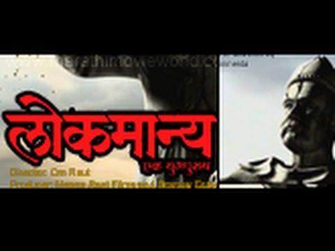 Lokmanya Ek Yugpurush Movie Download Full