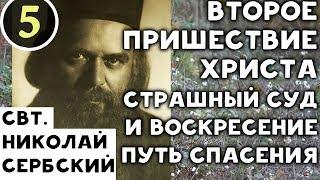 Второе пришествие Христа и Страшный Суд. Воскресение и Путь Спасения. Николай Сербский