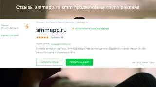 Отзывы smmapp.ru smm продвижение групп реклама