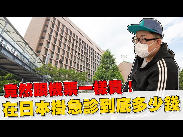 【Joeman】在日本掛急診要多少錢?竟然比機票還貴!