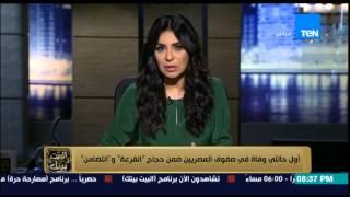 البيت بيتك - سقوط أول حالتي وفاة في صفوف الحجاج المصريين ضمن حجاج القرعة والتضامن