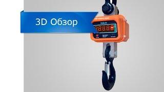 видео крановые электронные весы