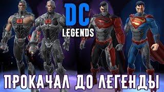 DC Legends - Прокачал до Легенды (ios) #3