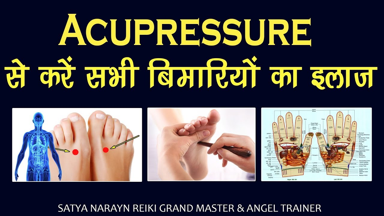 Acupressure Points In Hindi | Best Acupressure Treatment In India | Satya  Narayan Reiki Grand Master