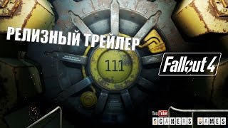 Fallout 4 - Launch Trailer - Релизный трейлер - Русская озвучка