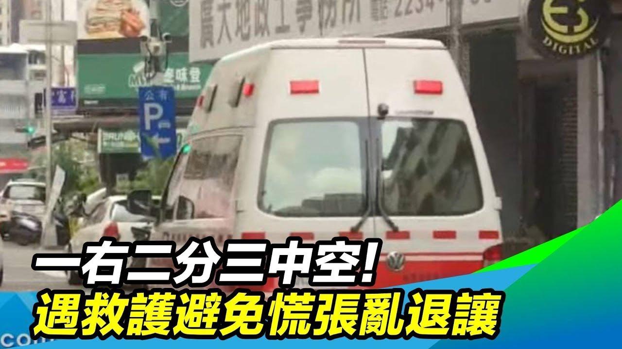 聽到「救護車聲音」怎麼辦?消防局教你口訣「一右、二分、三中空」讓道|祝你健康