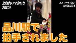 【即興セッション】品川駅でめっちゃ拍手されました…【ストリートピアノ】 thumbnail