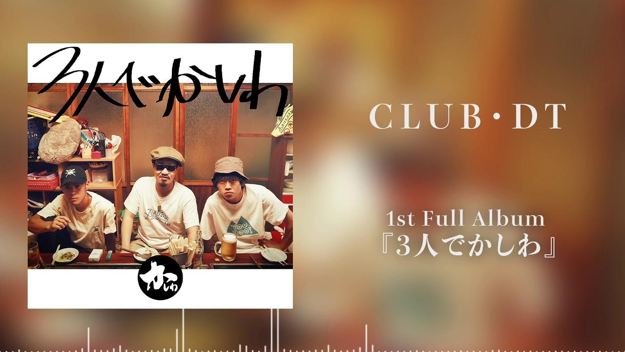 かしわ - CLUB・DT(Official Audio)