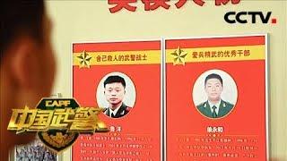 《中国武警》 中国武警基层纪事 离开鲁洋的日子 20180617   CCTV军事