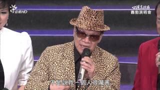 公視 HD 黃俊雄轟動演唱會~墓仔埔也敢去+十一哥