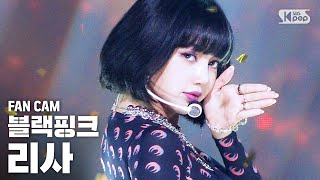 [안방1열 직캠4K] 블랙핑크 리사 'How You Like That' (BLACKPINK LISA FanCam)│@SBS Inkigayo_2020.7.12