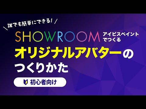 【SHOWROOM】オリジナルアバターのつくりかた【無料のアイビスペイントでつくる】