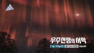 [예고 - 세상의 모든 다큐] 우주전쟁의 서막 | KB…